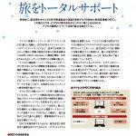 アクセス国際ネットワーク、NDC対応で旅をトータルサポート (PR)