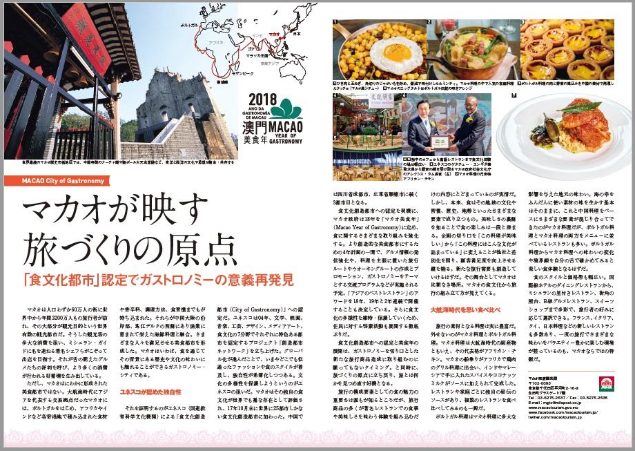 マカオが映す旅づくりの原点、「食文化都市」認定でガストロノミーの意義再発見