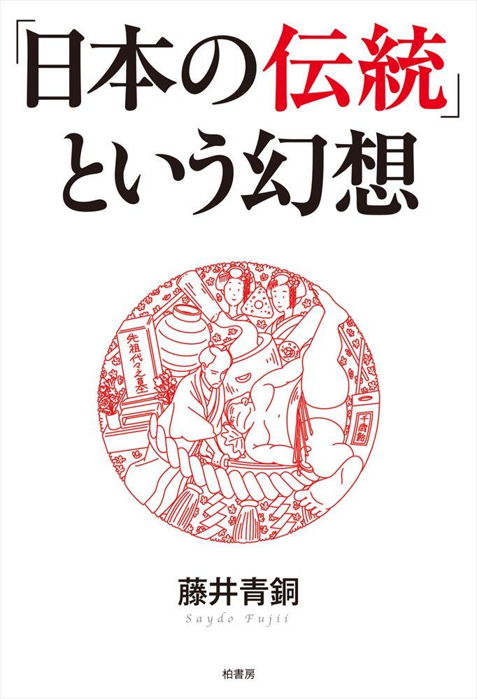 『「日本の伝統」という幻想』 毒をもってユニークに解説