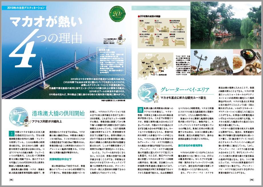 新春スペシャルレポート「マカオが熱い 4つの理由」2019年1月1日号