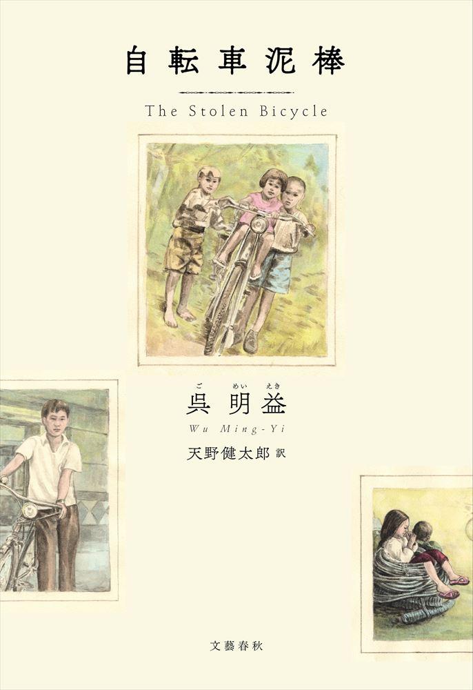 『自転車泥棒』 台湾に与えた日本の影響の重さ