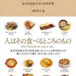 『世界を食べよう!』各国専門家ならではの食文化案内