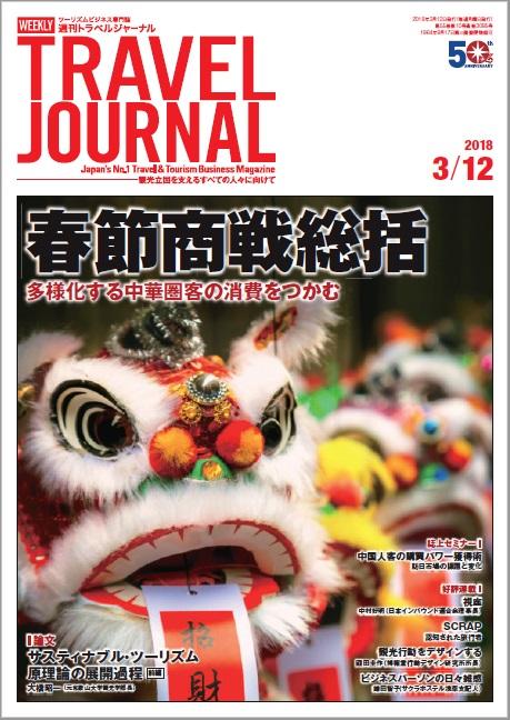 2018年3月12日号>春節商戦総括 多様化する中華圏客の消費をつかむ