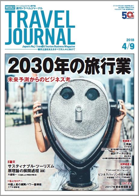 2018年4月9日号>2030年の旅行業 未来予測からのビジネス考