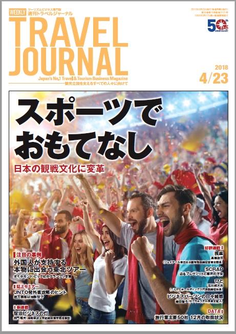 2018年4月23日号>スポーツでおもてなし 日本の観戦文化に変革旅行