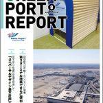 成田空港 Green Port Report 2018年8月号