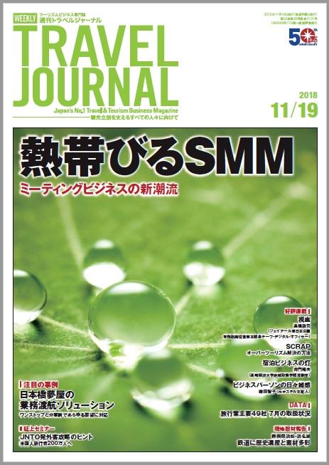 2018年11月19日号>熱帯びるSMM ミーティングビジネスの新潮流
