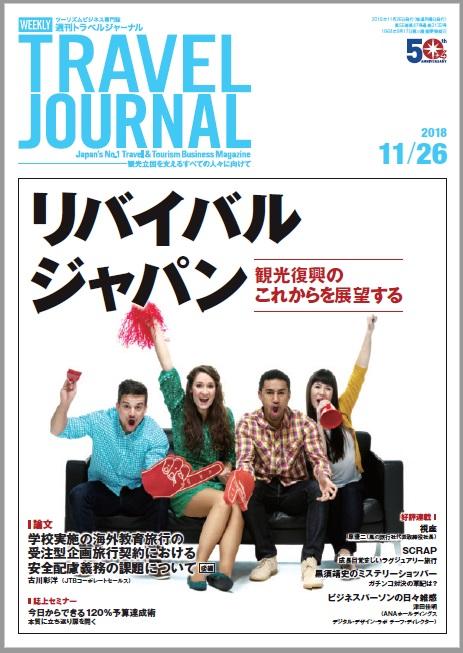 2018年11月26日号>特集:リバイバルジャパン 観光復興のこれからを展望する