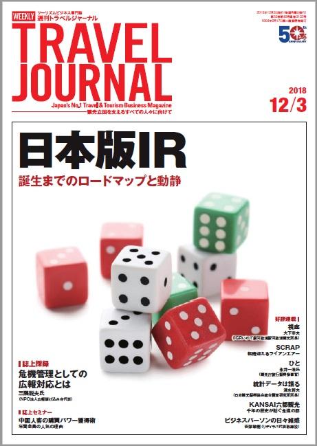 2018年12月3日号>日本版IR 誕生までのロードマップと動静