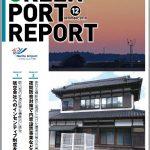 成田空港 Green Port Report 2018年12月号