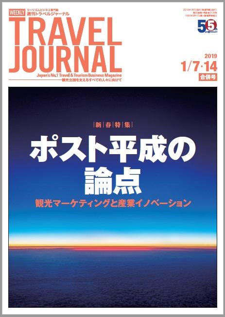 2019年1月7・14日合併号>ポスト平成の論点 観光マーケティングと産業イノベーション