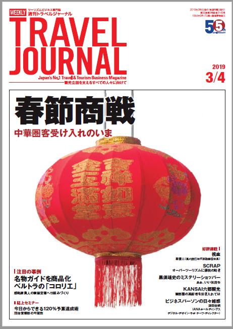 2019年3月4日号>春節商戦 中華圏客受け入れのいま