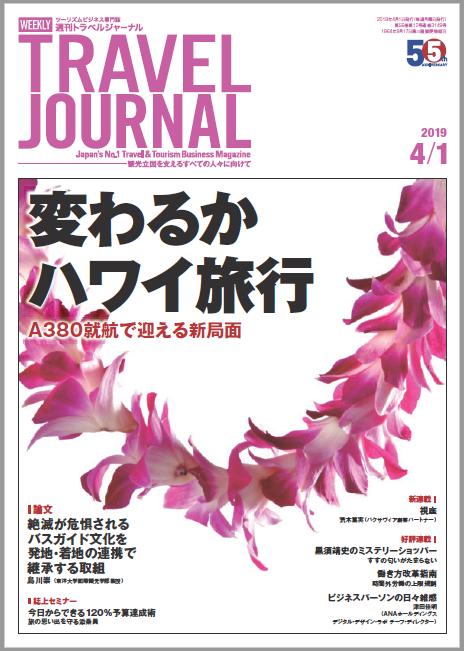 2019年4月1日号>変わるかハワイ旅行 A380就航で迎える新局面