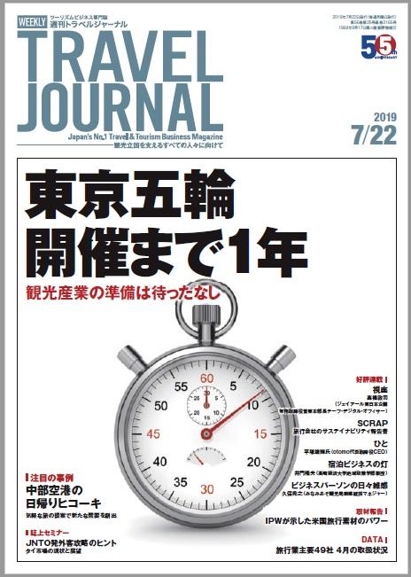 2019年7月22日号>東京五輪開催まで1年 観光産業の準備は待ったなし
