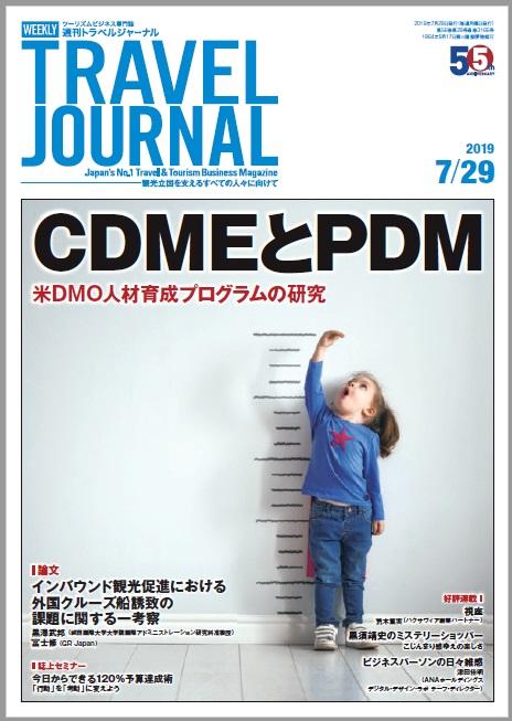 2019年7月29日号>CDMEとPDM 米DMO人材育成プログラムの研究