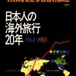 日本人の海外旅行20年