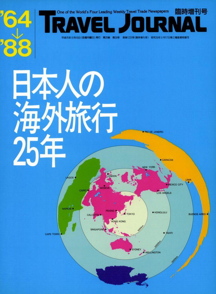 日本人の海外旅行25年