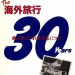 The海外旅行30年 旅は世につれ世は旅につれ