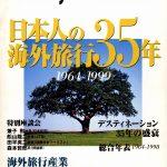 日本人の海外旅行35年 海外旅行産業「根」「幹」「枝」「葉」の軌跡