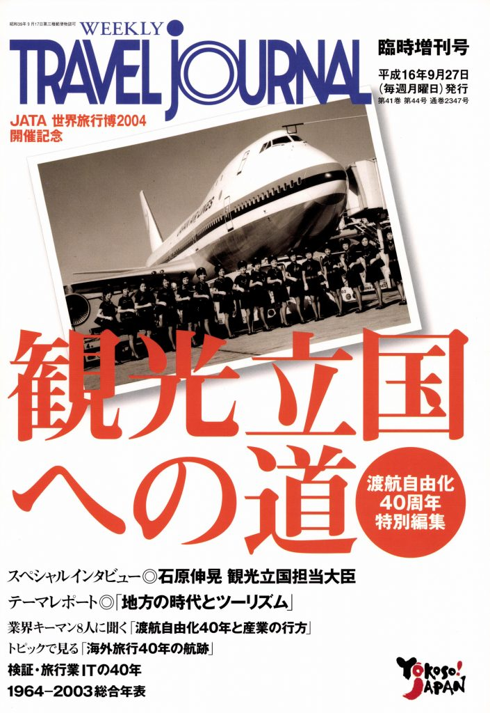 渡航自由化40周年特別編集 観光立国への道