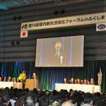 ANTA、福島に10万人送客で復興促進
