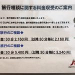 JTB、店頭で旅行相談料徴収