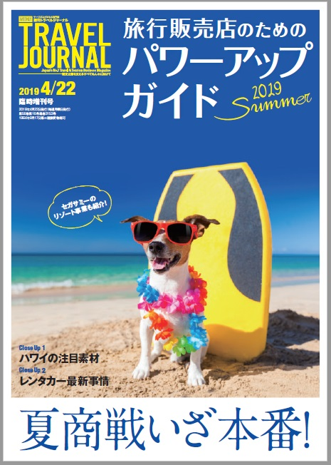 旅行販売店のためのパワーアップガイド 夏商戦いざ本番!