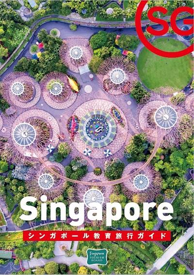 シンガポール教育旅行ガイド