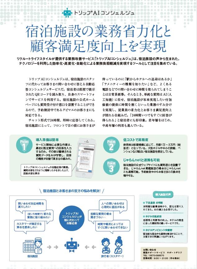 リクルートライフスタイル、宿泊施設の業務省力化と顧客満足度向上を実現(PR)