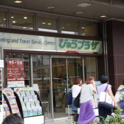 JR東日本が旅行販売をウェブに特化、22年春までにびゅうプラザ全店閉鎖へ