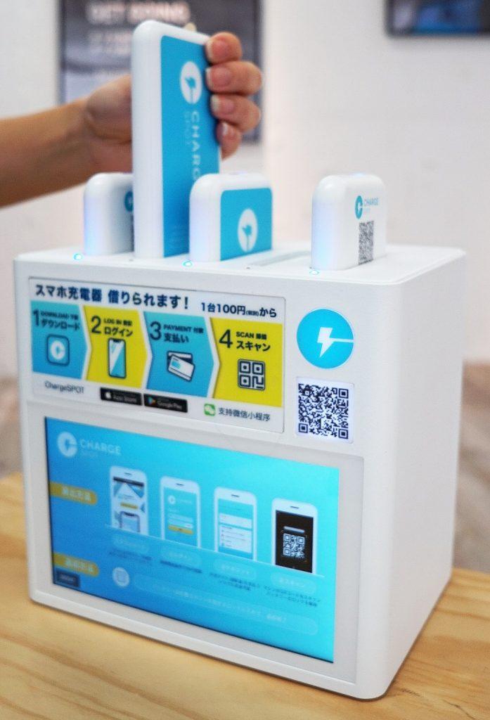 神戸にスマホチャージスポット、駅や観光案内所に設置