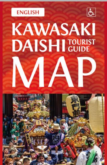 川崎大師地域初の英語マップ、ユニバーサルツーリズムや食対応もPR