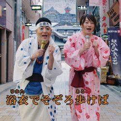 愛媛県が観光PR動画を公開、ストレスオフ県をPR