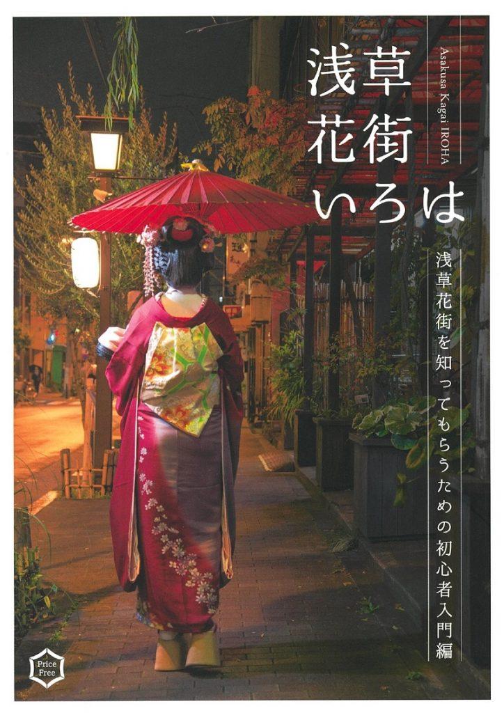 東京商工会議所台東支部が浅草花街冊子、座敷遊びの方法やマナーを紹介
