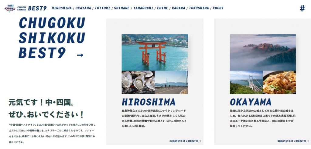 中四国9県とDMOが復興へ連携、観光ベスト9を発表