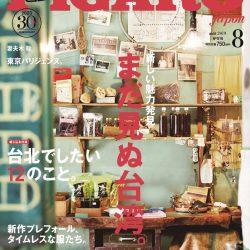 『フィガロジャポン2019年8月号 新しい魅力発見 まだ見ぬ台湾。』