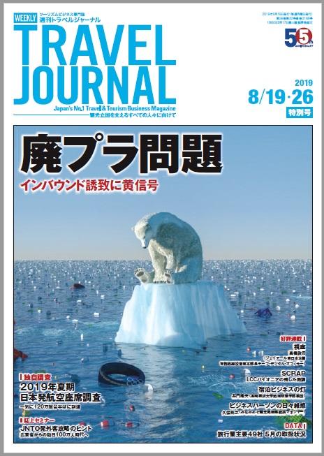 2019年8月19・26日号>廃プラ問題 インバウンド誘致に黄信号