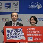 東京五輪ツアー、全競技会場制覇や復興応援など幅広く