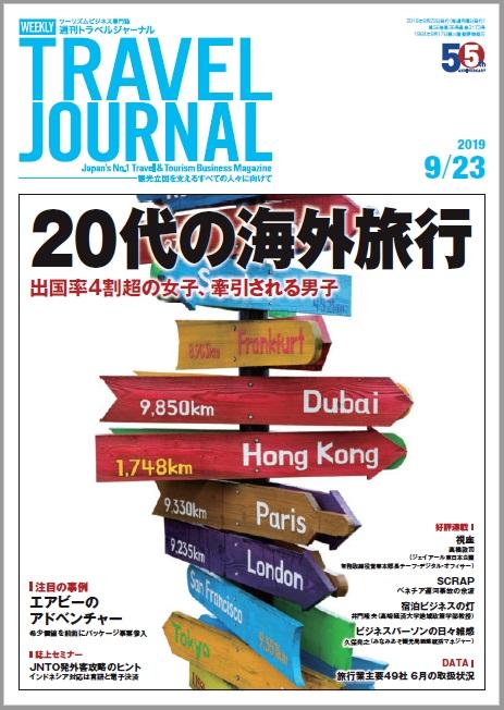 2019年9月23日号>20代の海外旅行 出国率4割超の女子、牽引される男子