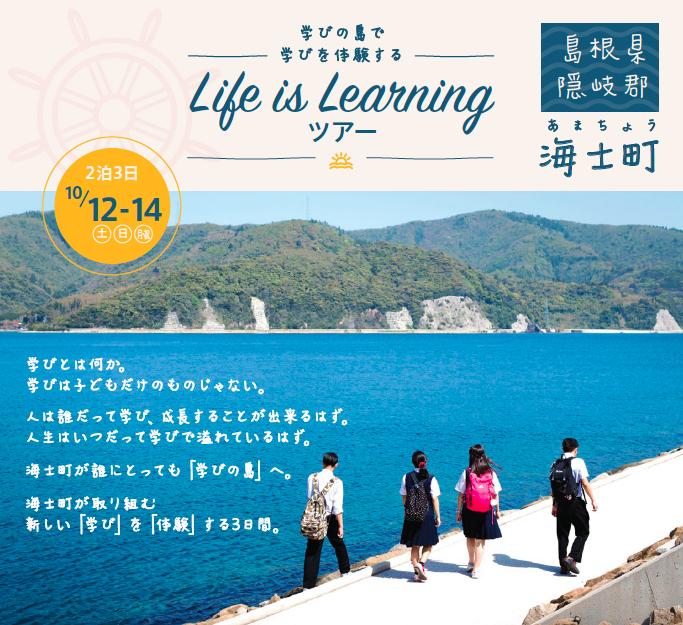 島根・海士町で大人向け滞在プラン、学びの島打ち出す