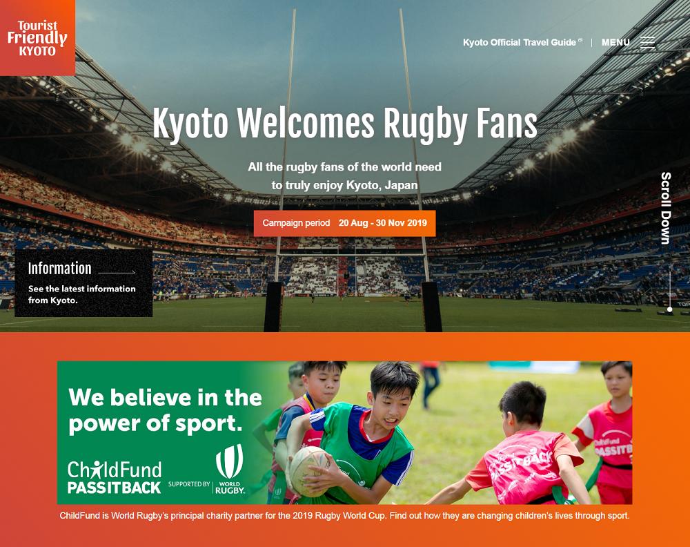 京都市がラグビーW杯で特設サイト、観光案内所も臨時設置
