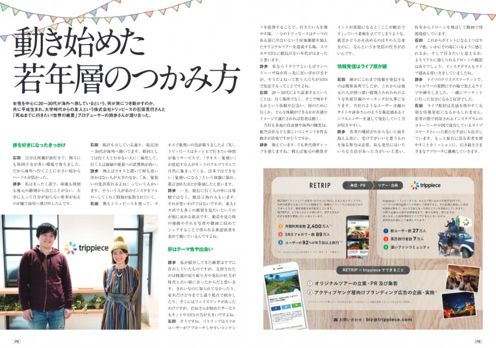 トリッピース石田言行さんと絶景プロデユーサー詩歩さんが対談