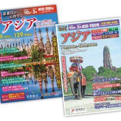日旅と読売旅行が包括提携 共同で商品開発、販売チャネル活用