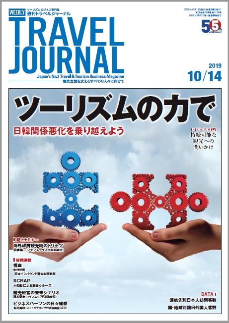 2019年10月14日号>ツーリズムの力で 日韓関係悪化を乗り越えよう