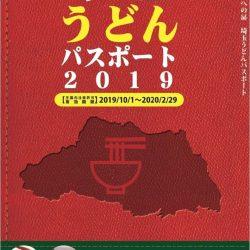 県物産観光協会、埼玉うどんパスポート発行