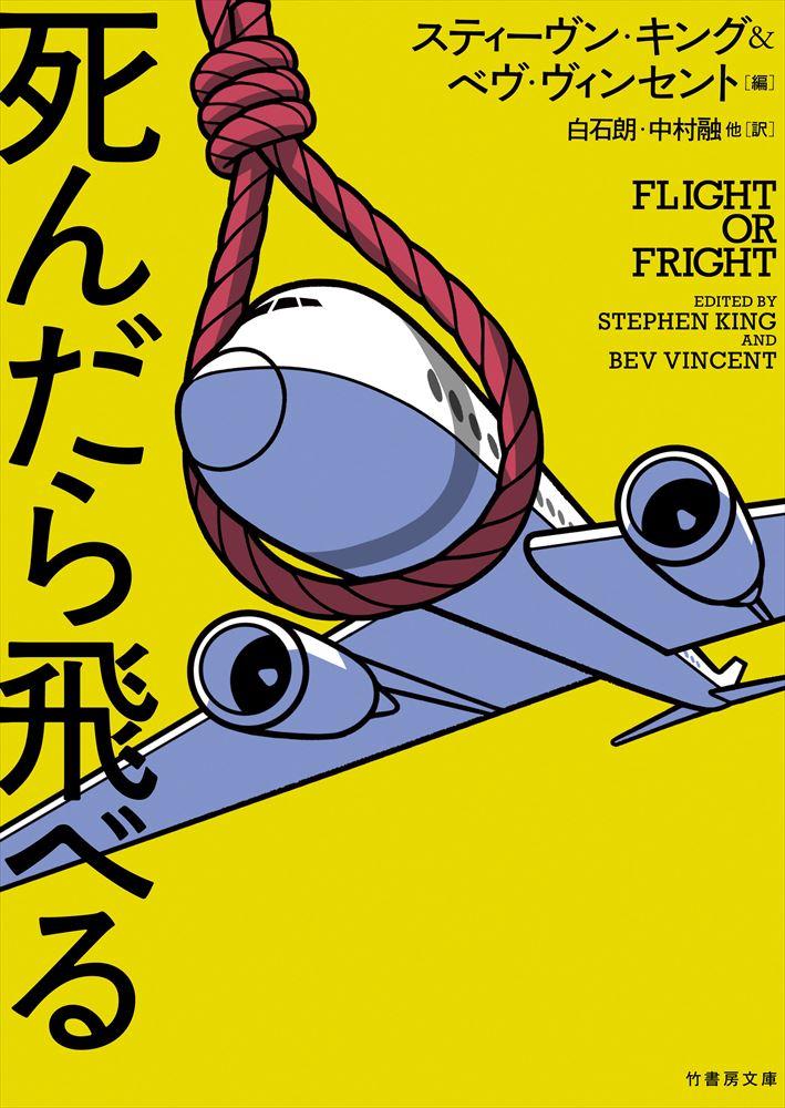 『死んだら飛べる』 空の旅のお供に極上ホラーを