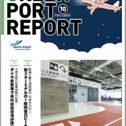 成田空港 Green Port Report 2019年10月号