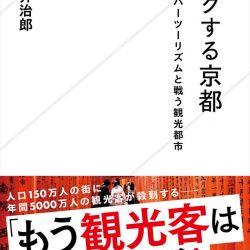 『パンクする京都 オーバーツーリズムと戦う観光都市』問題の最前線から本質に迫る