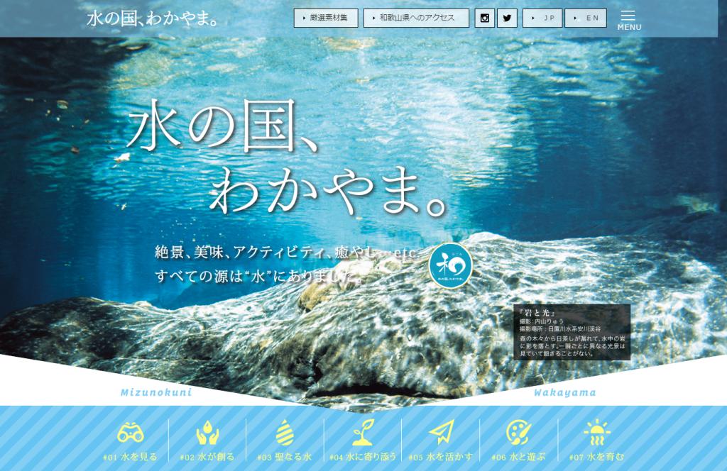 和歌山県、水を切り口に新たな観光資源発掘