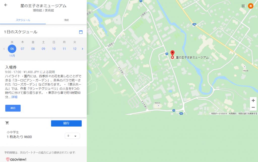アソビューがグーグル予約に参画、観光施設のチケット販売